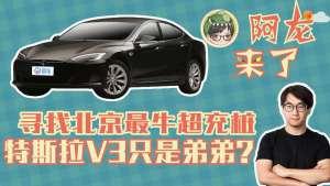 阿龙来了 寻找北京最牛超充桩 特斯拉V3在它面前是弟弟?