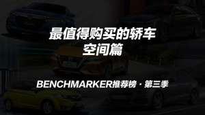 10~50万最值得购买的大空间轿车丨Benchmarker推荐榜·第三季