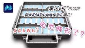 """""""承诺6折""""不见货,蔚来84kWh电池包你在哪儿?"""