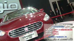 视频看车展 菲亚特菲翔车展全球首发