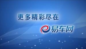 东风风神2012试驾会济南站视频