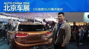 2014北京车展 DS首款SUV揭开面纱