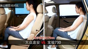 宝骏730对比上海大众途安 空间篇