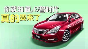遥控驾驶 全新比亚迪G5动画介绍