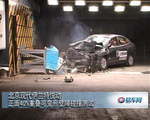 北京现代伊兰特悦动正面40%碰撞测试
