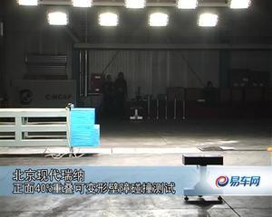 北京现代瑞纳轿车C-NCAP碰撞测试