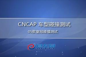 一汽丰田皇冠CNCAP碰撞测试网络视频