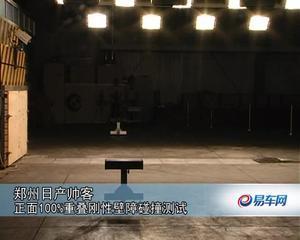 郑州日产帅客正面100%碰撞测试