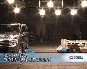 郑州日产帅客移动壁障侧面碰撞测试