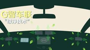 2014款比亚迪G5 搭载PM2.5绿净系统