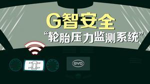 2014款比亚迪G5 TPMS胎压监测系统