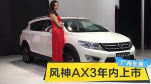 2015广州车展 东风风神AX3年内上市