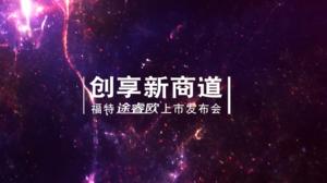 2016款江铃福特途睿欧 上市发布会