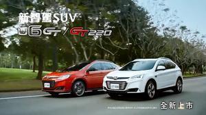 纳智捷SUV U6 GT/GT220 全新上市