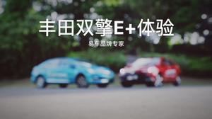 体验丰田卡罗拉双擎E+/雷凌双擎E+