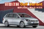 官图详解Golf Variant 9月进口预计25万起