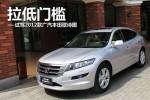 2012款歌诗图2.4L展车到店 在津接受预订
