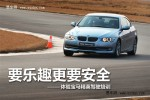 要乐趣更要安全 体验宝马精英驾驶培训