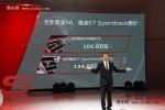奥迪S6/S7上市 售价105.8万元/134.8万元