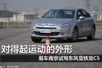 对得起运动的外形 南京试驾东风雪铁龙C5