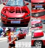 集体促销 潍坊运动轿车近期行情汇总