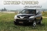 哈弗H52.0T柴油版尚未到店 5000元可预订