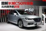 2013上海车展 长城C50升级版独家解析