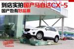 国产也有好品质 国产马自达CX-5到店实拍
