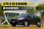 更年轻更低价 试驾丰田全新威驰VIOS
