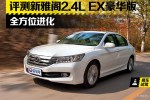 全方位进化 评测本田新雅阁2.4L EX豪华版
