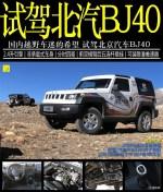 国内越野车迷的希望 试驾北京汽车BJ40
