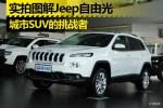 城市SUV的挑战者 Jeep自由光到店实拍
