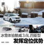 冰雪体验酷威3.6L 四驱型 发挥定位优势