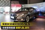 长安谛艾仕DS 5LS到店 订金2万提车期待定
