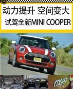 试驾全新MINI COOPER 动力提升 空间增大