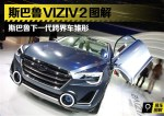 VIZIV2概念车图解 斯巴鲁未来跨界车雏形