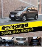 东风风行景逸X3新车已登录朝阳 接受预定