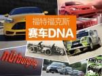 """车主口中的""""操控性"""" 探究福克斯赛车DNA"""