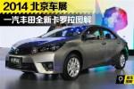 2014北京车展 一汽丰田新卡罗拉抢先实拍