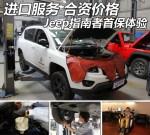 Jeep指南者首保体验 进口服务合资价格