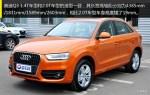 一汽奥迪Q3 30TFSI车型杭州已到店 可预订