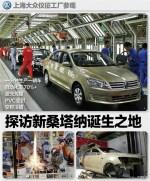 参观上海大众仪征工厂 新桑塔纳诞生之地