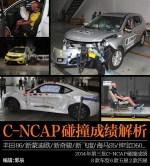 2014年度第三批C-NCAP碰撞成绩解析
