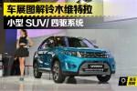 车展图解铃木维特拉 小型SUV/四驱系统