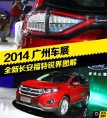 2014广州车展 全新长安福特锐界图解
