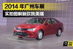 2014年广州车展 实拍图解新款凯美瑞