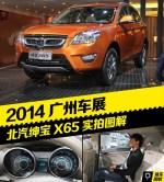 2014广州车展 北汽绅宝X65实拍图解