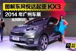2014年广州车展 东风悦达起亚KX3图解