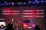 北汽幻速H2上市 售5.88万-6.68万元