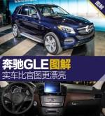 奔驰GLE实拍图解 实车比官图更漂亮